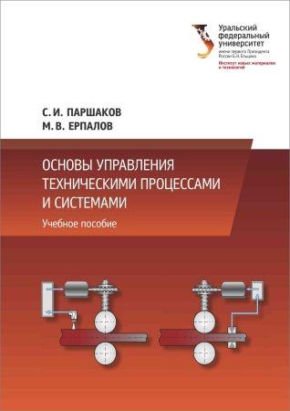Основы управления техническими процессами и системами