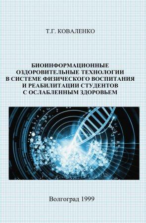 Биоинформационные оздоровительные технологии в системе физического воспитания и реабилитации студентов с ослабленным здоровьем