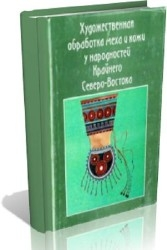 Художественная обработка меха и кожи у народностей Крайнего Северо-Востока (2 тома)