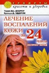 Лечение воспалений кожи за 24 часа экспресс-метод