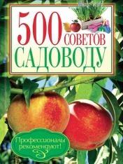 Юрий Бойчук - 500 советов садоводу