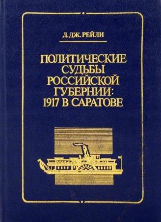 Политические судьбы российской губернии: 1917 год в Саратове