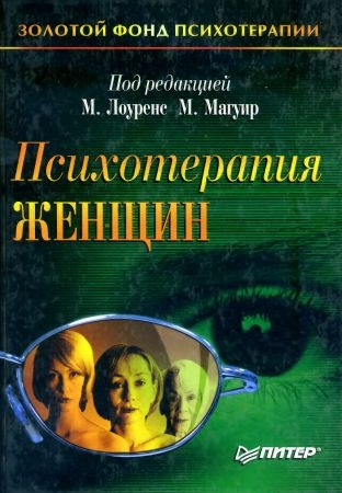 Психотерапия женщин