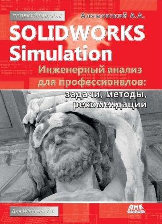 SolidWorks Simulation. Инженерный анализ для профессионалов (+DVD)