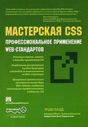 Мастреская CSS: профессиональное применение Web-стандартов