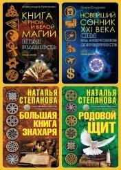 Серия - Тайные знания (4 книги)