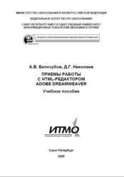 Приемы работы с HTML-редактором Adobe Dreamweaver