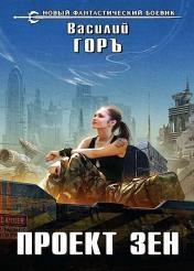 Василий Горъ - Проект Зен