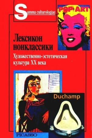 Лексикон нонклассики. Художественно-эстетическая культура XX века