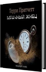 Мрачный жнец (Аудиокнига) читает Клюквин Александр
