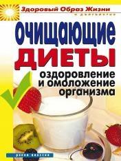 Юлия Бебнева - Очищающие диеты. Оздоровление и омоложение организма