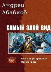 Андрей Абабков - Самый злой вид. Серия из 2 книг