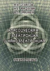 А.Н. Игнатов, В.Л. Савинных, Н.Е. Фадеева - Классическая электроника и наноэлектроника