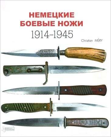 Немецкие боевые ножи: 1914-1945 / German Combat Knives: 1914-1945