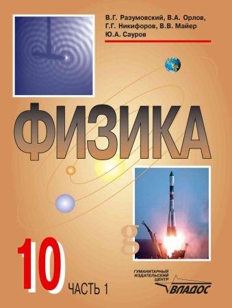 Физика : учебник для 10 класса в двух частях