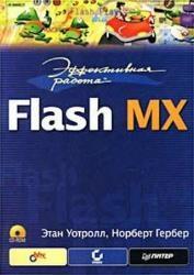 Эффективная работа: Flash MX
