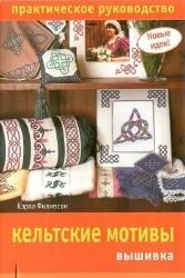 Кельтские мотивы. Вышивка