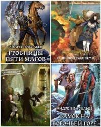 Ученики Ворона. Цикл из 3-х книг (Аудиокнига)