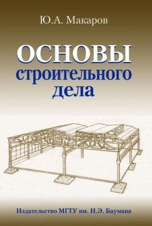 Основы строительного дела