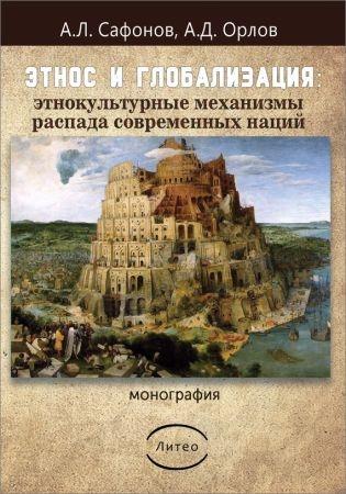 Этнос и глобализация: этнокультурные механизмы распада современных наций