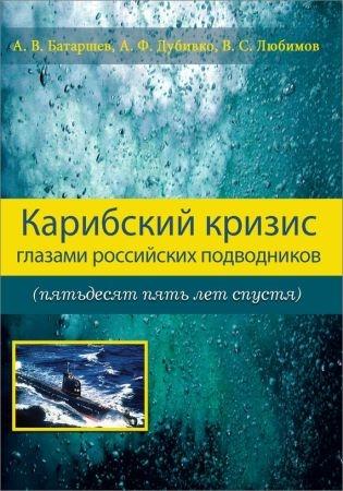 Карибский кризис глазами российских подводников (пятьдесят пять лет спустя)