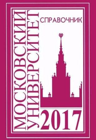Справочник для поступающих в Московский университет в 2017 году