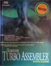Освоение Turbo Assembler