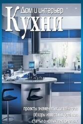Дом и интерьер. Кухни. Интерактивная энциклопедия