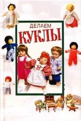 Делаем куклы