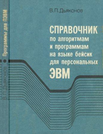 Справочник по алгоритмам и программам на языке бейсик для персональных ЭВМ