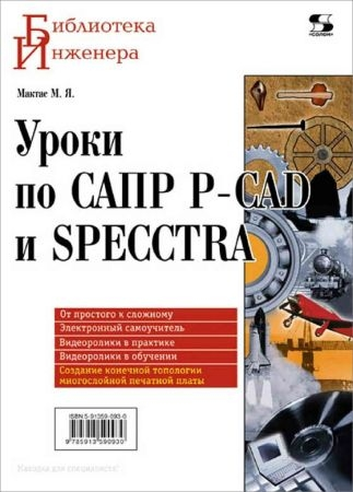 Уроки по САПР P-CAD и SPECCTRA