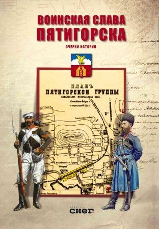 Воинская слава Пятигорска: Очерки истории