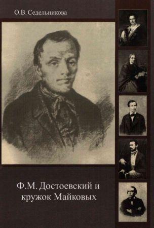 Достоевский и кружок Майковых