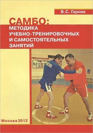 Самбо: методика учебно-тренировочных и самостоятельных занятий