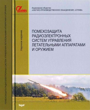 Помехозащита радиоэлектронных систем управления летательными аппаратами и оружием