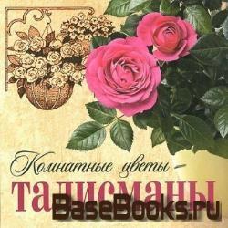 Комнатные цветы-талисманы (Аудиокнига)