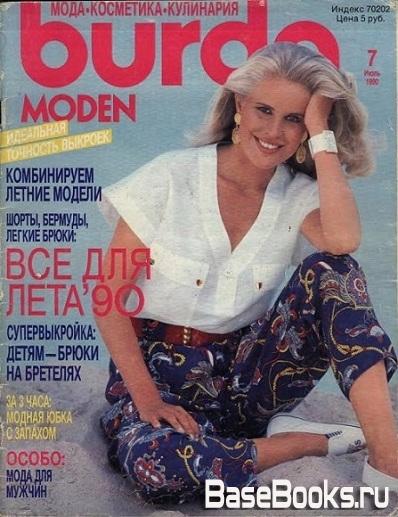 Burda Moden №7 1990 (с выкройками)