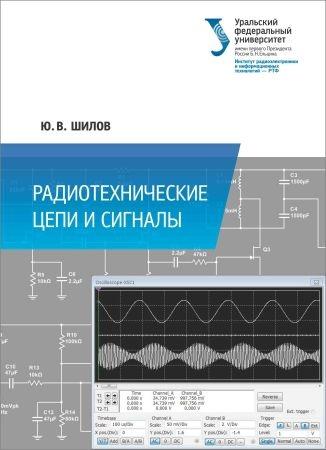Радиотехнические цепи и сигналы