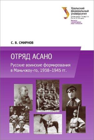 Отряд Асано: русские воинские формирования в Маньчжоу-го, 1938-1945 гг.