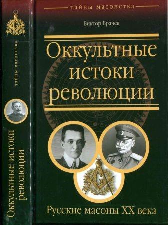Оккультные истоки революции. Русские масоны XX века
