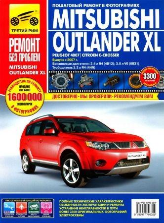 Mitsubishi Outlander XL/Peugeot 4007/Citroen C-Crosser. Руководство по эксплуатации, техническому обслуживанию и ремонту