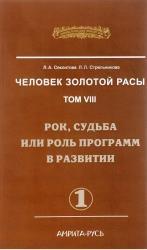 Земля золотой расы. Том VIII. Рок, судьба или роль программ в развитии. Часть 1 (Аудиокнига)