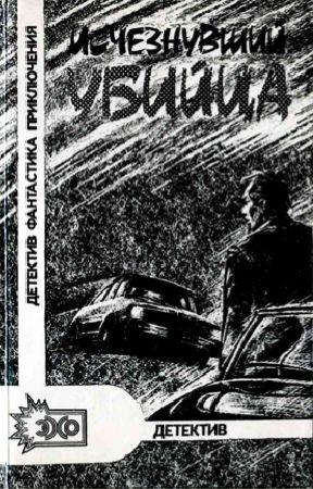Исчезнувший убийца (сборник)