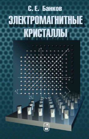 Электромагнитные кристаллы