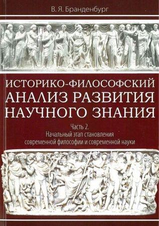 Историко-философский анализ развития научного знания. Часть 2