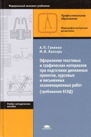 Оформление текстовых и графических материалов при подготовке дипломных проектов, курсовых и письменных экзаменационных работ (требования ЕСКД)