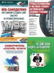 Гладкий Алексей. Сборник из 24 книг
