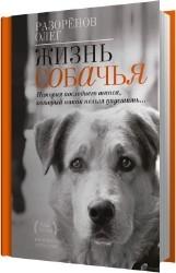 Жизнь собачья (Аудиокнига)