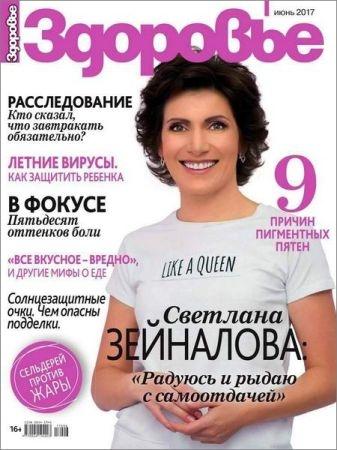 Здоровье №6 2017 Россия