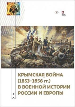 Крымская война (1853-1856 гг.) в военной истории России и Европы